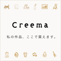 Creemaでひつじ日和の作品を販売